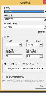 RS-BA1 設定画面