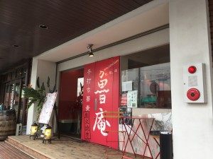 一押しの蕎麦屋「魯庵」