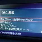 335i DCS異常?