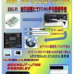 RRS-Pi 山形・天童で実演決定! 【2016/06/02】