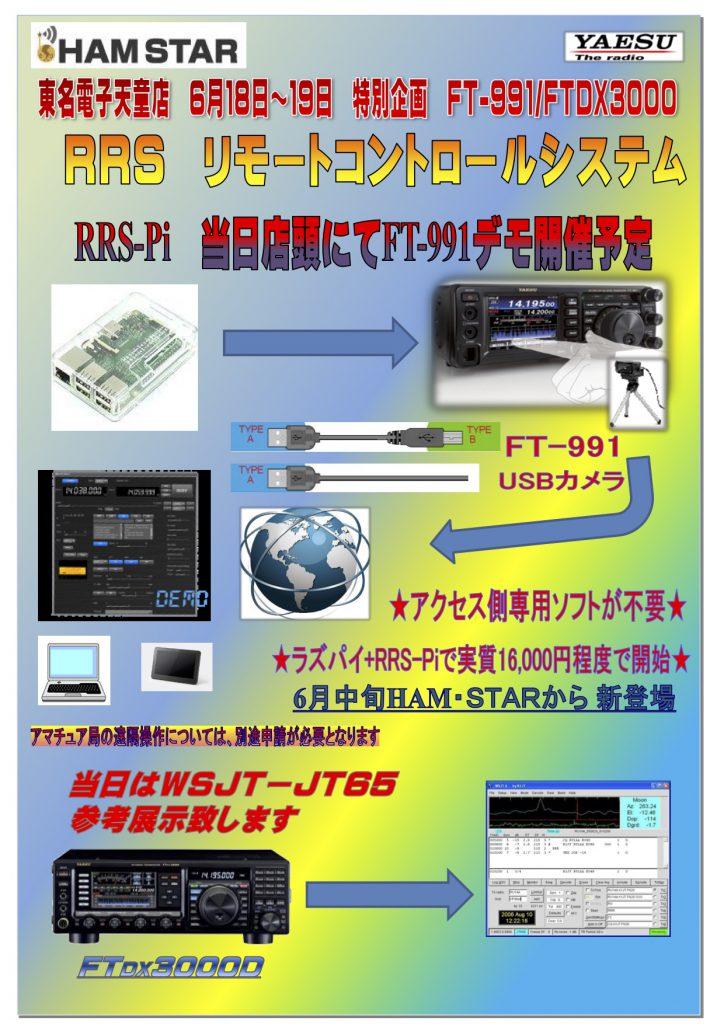東名電子天童店 YAESU フェア