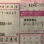 TS-930 電源復旧 / TS-60 故障箇所特定中【2017/02/21】